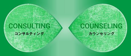 コンサルタント カウンセリング